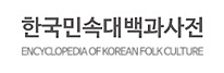 한국민속대백과사전 ENCYCLOPEDIA OF KOREAN FOLK CULTURE