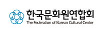 한국문화원연합회 The Federation of Korean Cultural Center